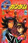 機動武闘伝Gガンダム (3)  コミックボンボン