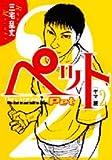 ペット 2 (ビッグコミックス)