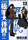 GS美神 極楽大作戦!! 新装版 第12巻 2006年11月18日発売