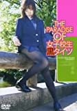 THE PARADISE OF 女子校生黒タイツ [DVD]
