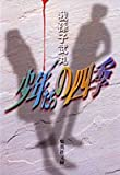 少年たちの四季 (集英社文庫)