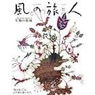 風の旅人 (Vol.08(2004))