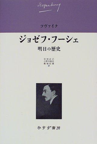ジョゼフ・フーシェ―明日の歴史 (ツヴァイク伝記文学コレクション2)