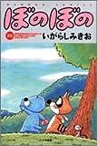 �ܤΤܤ� (26) (Bamboo comics)
