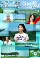 瑠璃の島 Vol.2 [DVD]