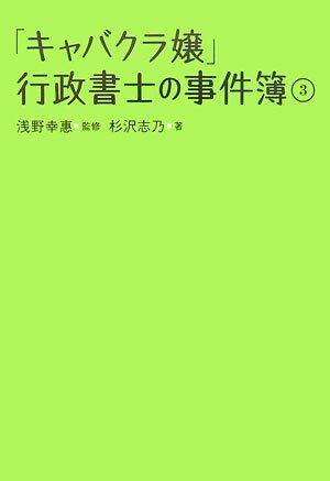 「キャバクラ嬢」行政書士の事件簿