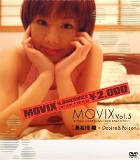 [長谷川瞳] MOVIX Vol.5 長谷川瞳+DESIRE&POISON