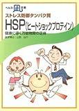 ストレス防御タンパク質・HSP(ヒートショックプロテイン)