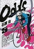 Odds 5 (ヤングサンデーコミックス)
