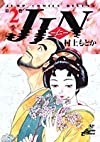 JIN―仁 (第2巻) (ジャンプ・コミックスデラックス)