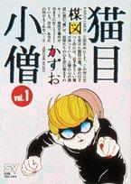 猫目小僧 (Vol.1) (スーパービジュアル・コミックス)