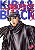 マーダーライセンス牙&ブラックエンジェルズ 9 (ジャンプコミックスデラックス)