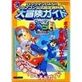 ロックマンDASHカプコン公式設定資料集大冒険ガイド—プレイステーション (Vジャンプブックス ゲームシリーズ)