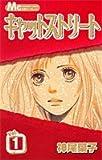 キャットストリート (1) (マーガレットコミックス (3847))