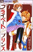 プライベート・プリンス 1 (1) (フラワーコミックス)