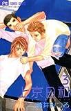 上京日和 (3) (プチコミフラワーコミックス)