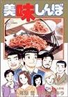 美味しんぼ 第92巻 2005年08月30日発売