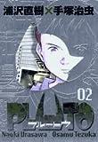 PLUTO (2) 【豪華版】 (ビッグコミックススペシャル)