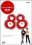 アンガールズ単独ライブ ~88~ [DVD]