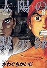 太陽の黙示録 第8巻 2005年04月26日発売