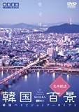 韓国百景・名所探訪 韓国ハイビジョンアーカイブス