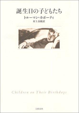 誕生日の子どもたち