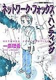 ネットワーク・フォックス・ハンティング / 一条 理希 のシリーズ情報を見る