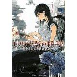 ビブリア古書堂の事件手帖 1〜4巻セット [文庫] by