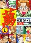 フリー雀荘最強伝説萬ONE 1 (1) (近代麻雀コミックス)