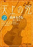 ŷ��θ���The Life of a Man Who Headed Toward Stradivari (7) (�ӥå����ߥå���)