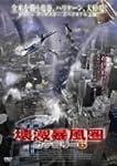 壊滅暴風圏 カテゴリー6 [DVD]