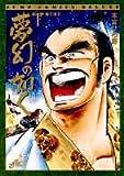 夢幻の如く (第1巻) (ジャンプ・コミックスデラックス)