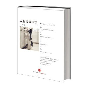 one-needs-to-debunk-in-life-chinese-edition