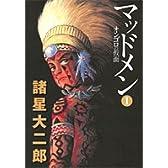 マッドメン 1 (創美社コミック文庫)