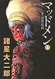 マッドメン (1) (創美社コミック文庫 (M-1-1))