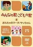 みんなの歌・こどもの歌~おもちゃのマーチ・サッちゃん~ [DVD]