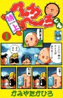 特上へろへろくん (1) (講談社コミックスボンボン (850巻))