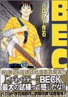 BECK 第12巻 2002年08月09日発売