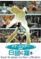 白銀に踊る [DVD]
