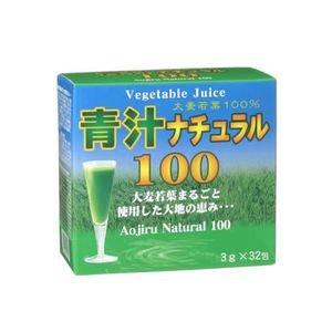ユウキ 青汁ナチュラル100 3g×32P