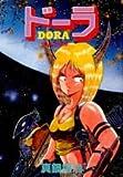 ドーラ DORA / 真鍋 譲治 のシリーズ情報を見る