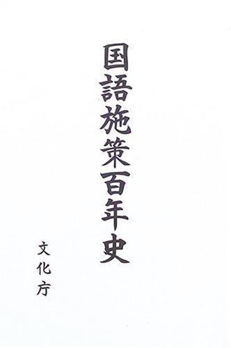 国語施策百年史