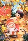モモちゃんとアカネちゃんの本(3)モモちゃんとアカネちゃん (児童文学創作シリーズ)