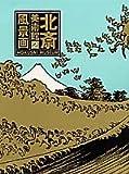 風景画 (北斎美術館)