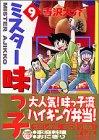 ミスター味っ子(9) (講談社漫画文庫)