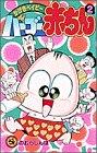 バーブー赤ちん 第2巻―かげきベイビー (てんとう虫コミックス)