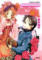 恋のドレスとつぼみの淑女―ヴィクトリアン・ローズ・テーラー (コバルト文庫)