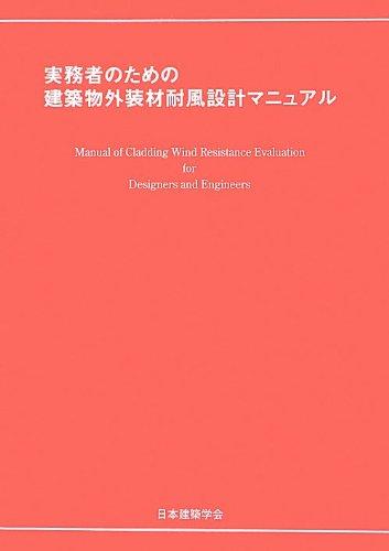 実務者のための建築物外装材耐風設計マニュアル = Manual of Cladding Wind Resistance Evaluation for Designers and Engineers