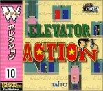 Wセレクション 10 エレベーター・アクション&奇々怪界