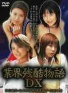 業界残酷物語DX 吉井愛美・宝来みゆき・水咲涼子・光咲玲奈 [DVD]